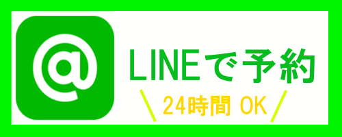 LINEで予約xcf