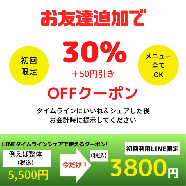 LINE公式30%OFFクーポンホームページ用